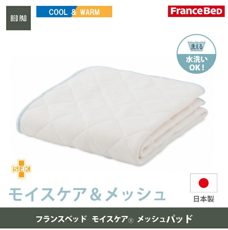 フランスベッド ソロテックスベッドパッド