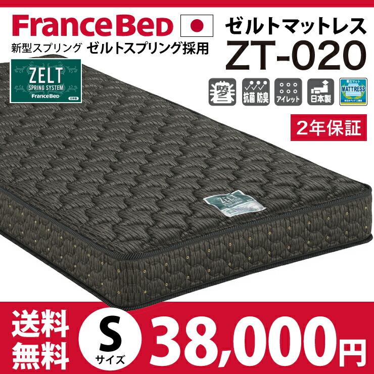 フランスベッドZT-020ゼルトマットレス