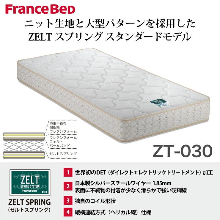 フランスベッドZT-030ゼルトマットレス