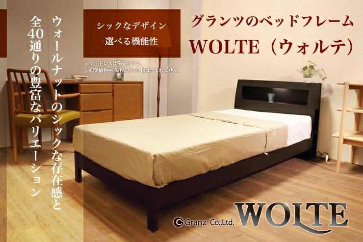 ウォールナットの木目が美しい、全40通り豊富なバリエーションのベッドフレーム・グランツのウォルテ