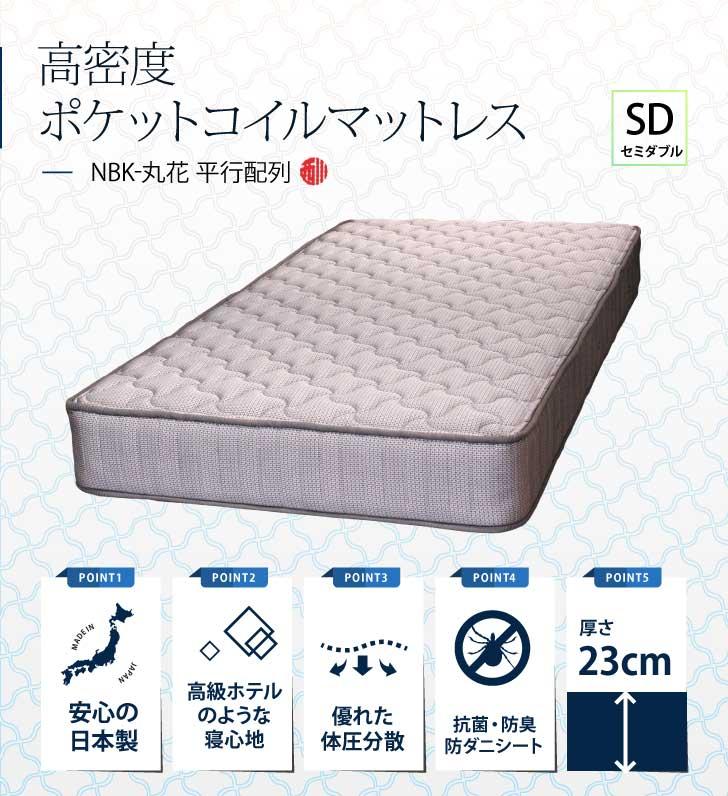 高密度ポケットコイルマットレス NBK-丸花 平行配列 セミダブルサイズ