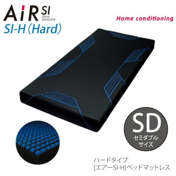 エアー SI マットレス 四層構造 コンディショニングサポート セミダブルサイズ