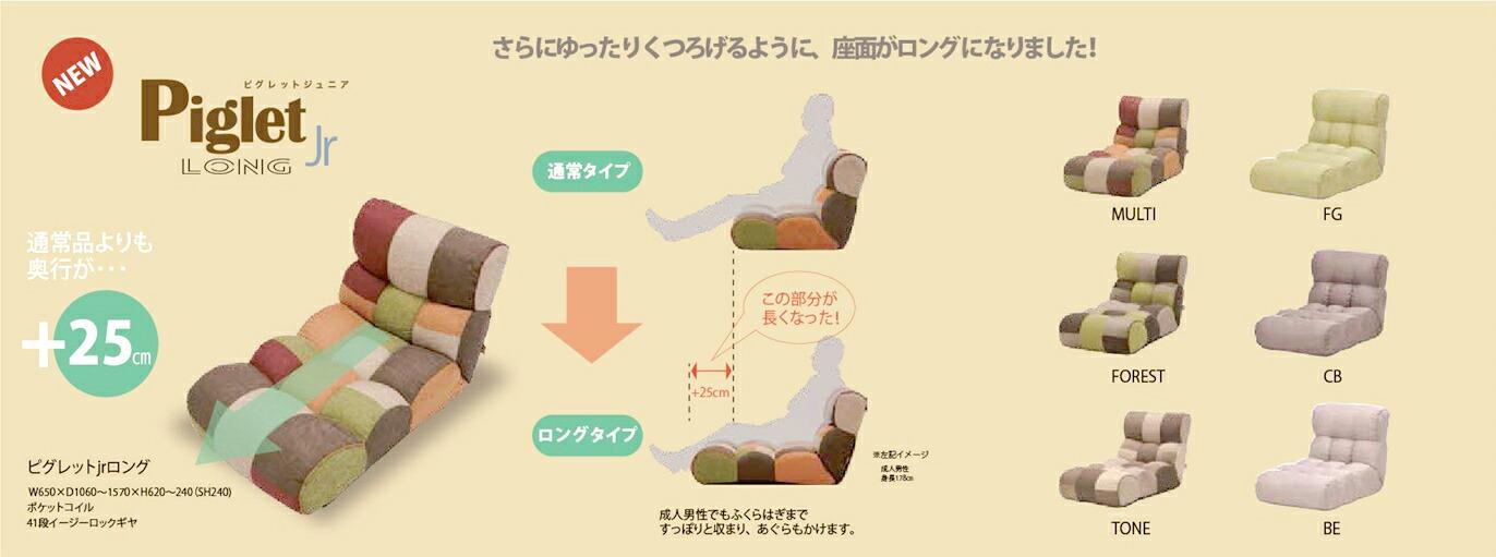ソファ座椅子 Piglet Junior ピグレット ジュニア ロング