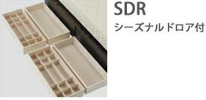 SDR シーズナルドロア付きタイプ