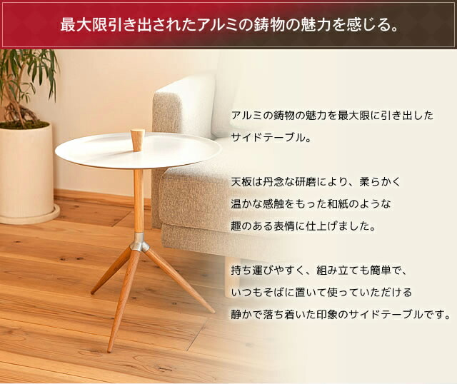 KANAYA カナヤ | サイドテーブル HK+01