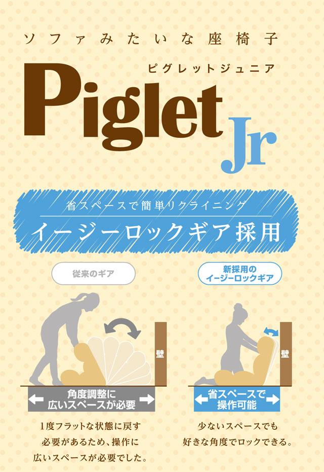 ソファ座椅子 Piglet Junior ピグレット ジュニア