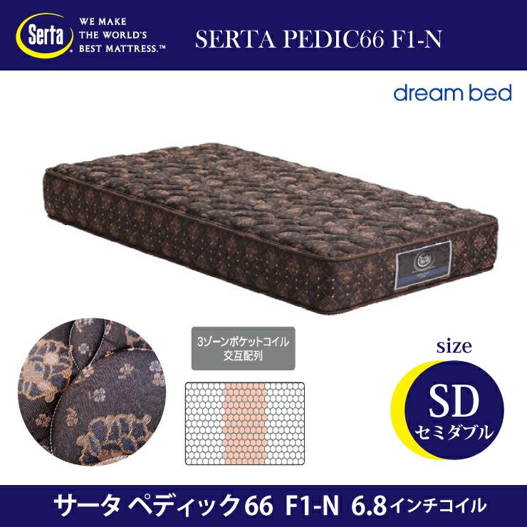 サータペディック66 F1-N