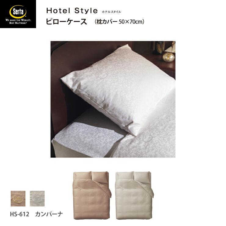 SertaサータホテルスタイルカンパーナHS-612ピローケース枕カバー50×70