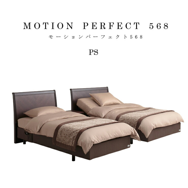 MOTION PERFECT 568