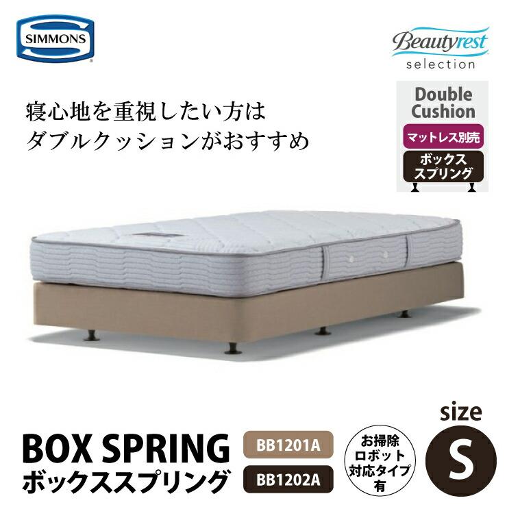 シモンズ ビューティレストセレクション【BOX SPRING】