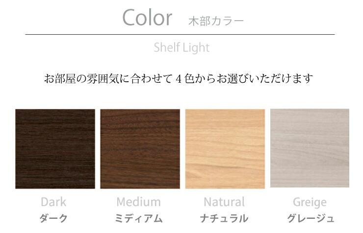 Shelf Light color