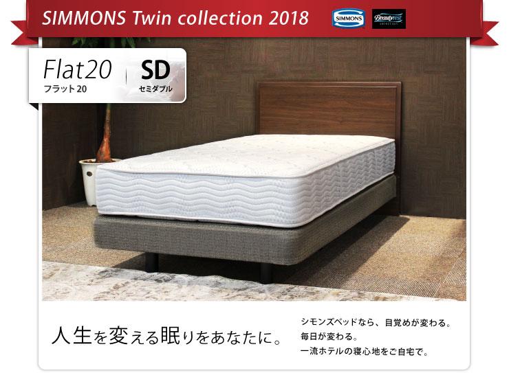 シモンズツインコレクション2018 フラット20 セミダブル