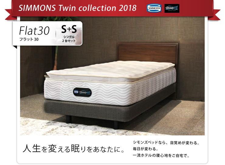 シモンズツインコレクション2018 フラット30 シングル2台セット