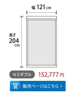 shelf22 セミダブル