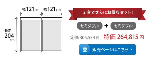 shelf22 セミダブル2台セット