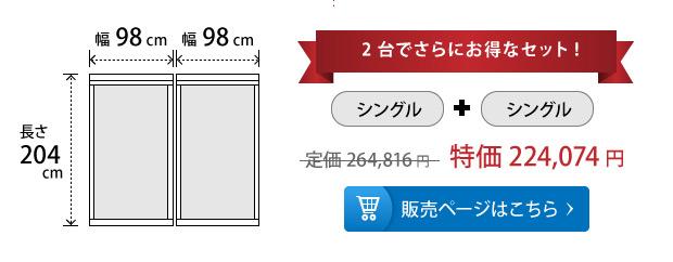 shelf22 シングル2台セット