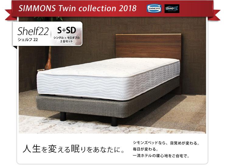 シモンズツインコレクション2018 シェルフ22 シングルとセミダブルの2台セット