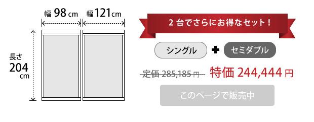 shelf22 シングル+セミダブルセット