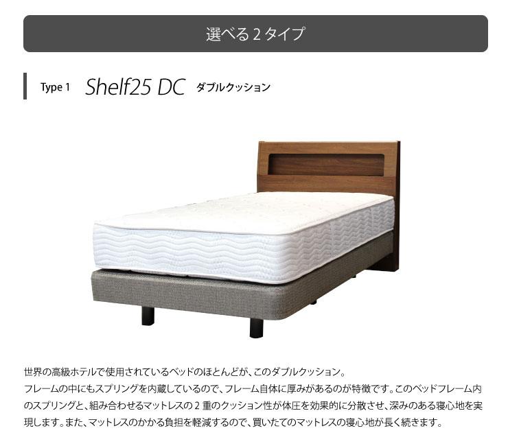 選べる2タイプ Shelf25DC ダブルクッション