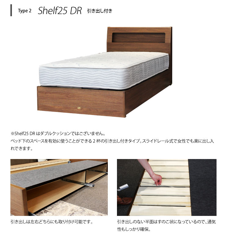 選べる2タイプ Shelf25DR 引き出し付き