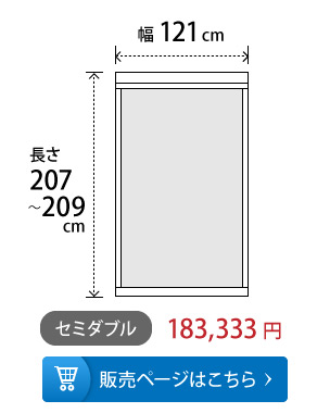 shelf25 セミダブル