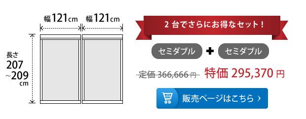 shelf25 セミダブル2台セット