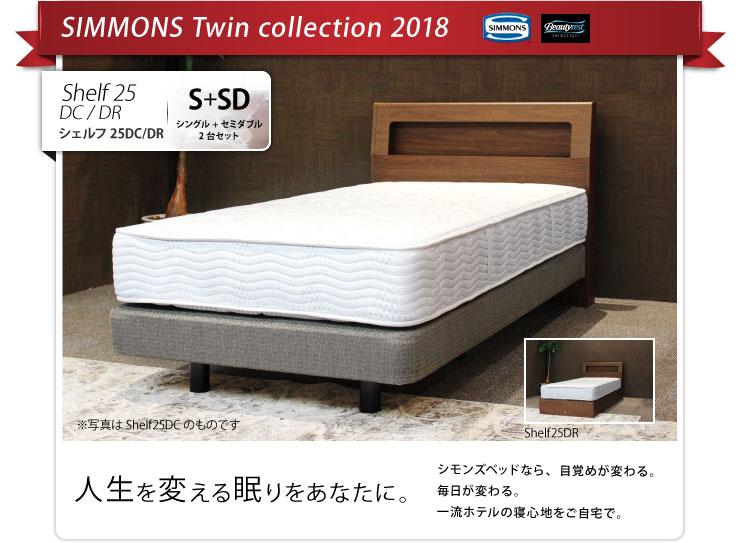 シモンズツインコレクション2018 シェルフ25 DCDR シングルとセミダブルのセット