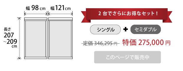 shelf25 シングル+セミダブルセット