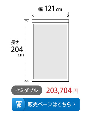 shelf32 セミダブル