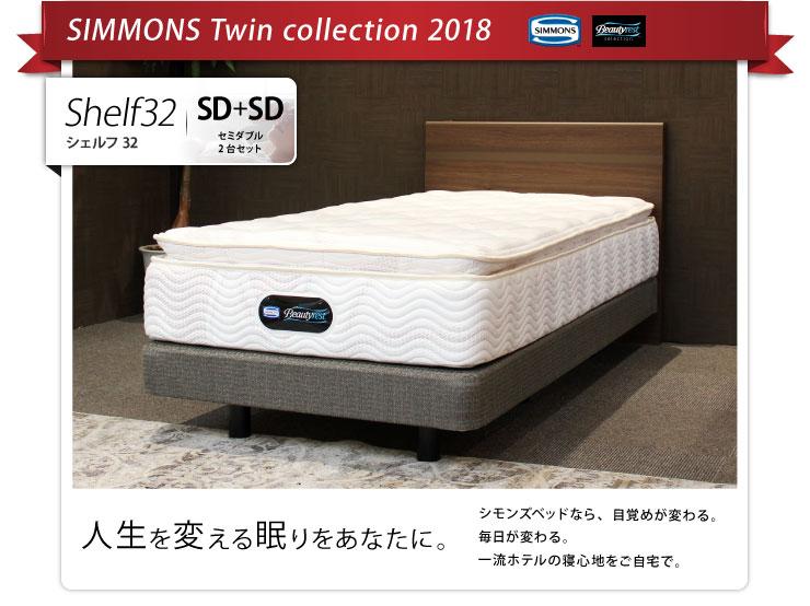 シモンズツインコレクション2018 シェルフ32 セミダブル2台セット