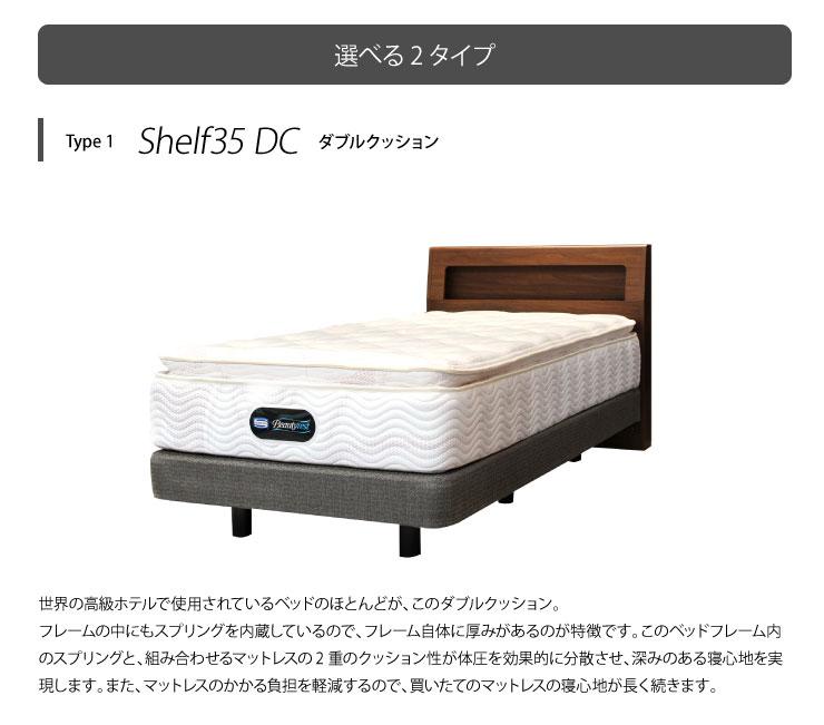 選べる2タイプ Shelf35DC ダブルクッション