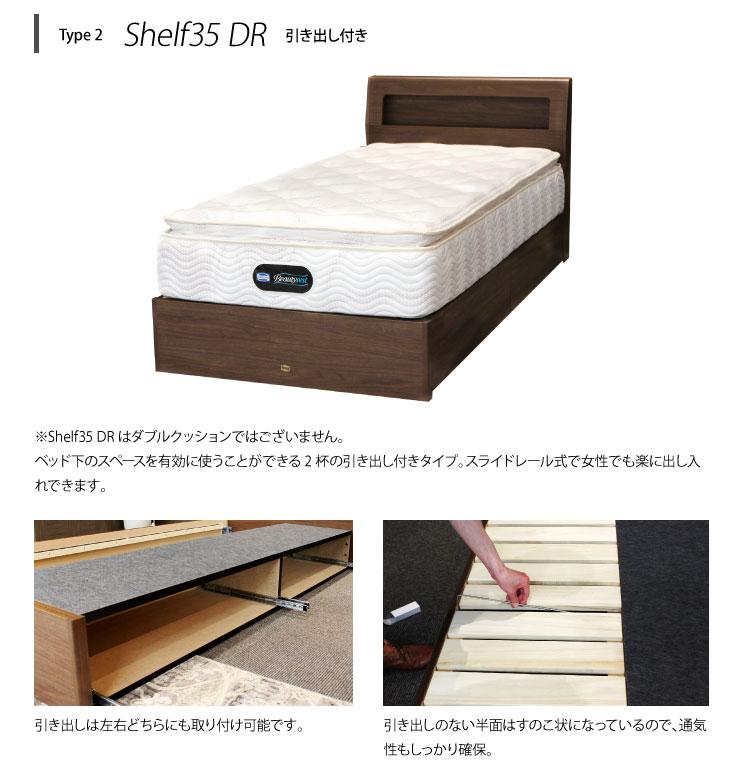選べる2タイプ Shelf35DR 引き出し付き