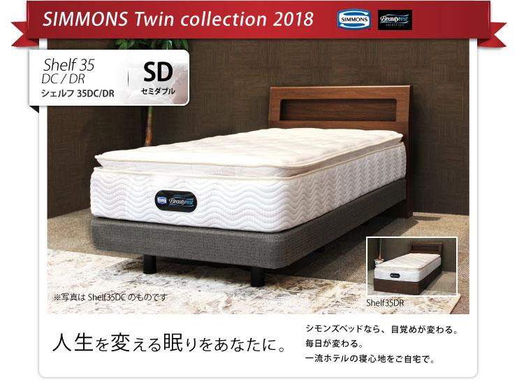 シモンズツインコレクション2018 シェルフ35 DCDR セミダブル