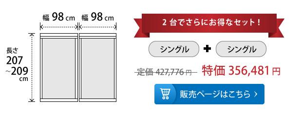 shelf35 シングル2台セット