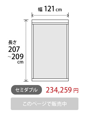 shelf35 セミダブル