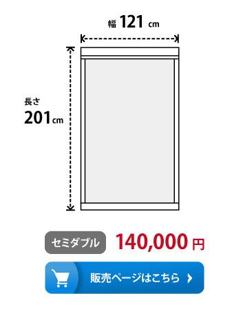 flat20 セミダブル