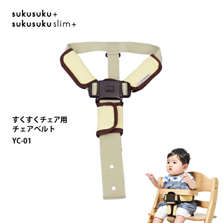 セーフティチェアクッション YC-01