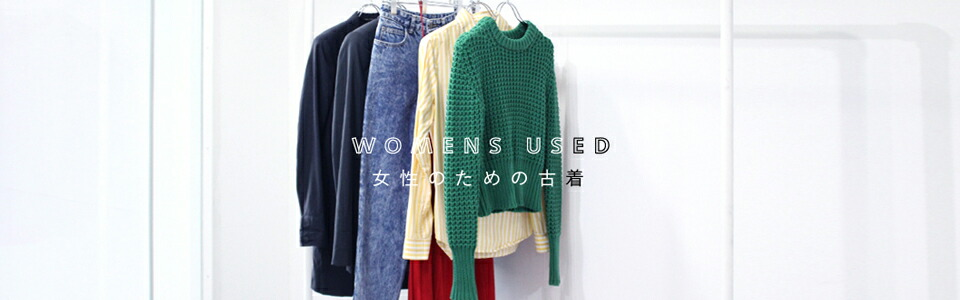 womens used