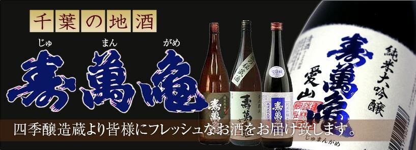 千葉の地酒 寿萬亀