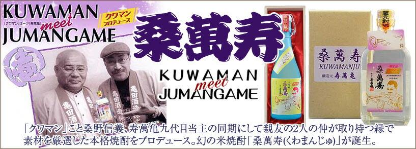 クワマンプロデュース桑萬寿