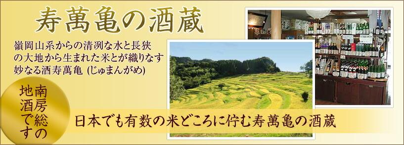 寿萬亀の酒蔵 南房総の地酒です