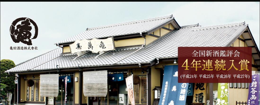 千葉の地酒 亀田酒造株式会社