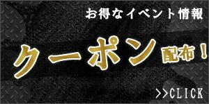 ジャンクションプロデュース JP ジャンクション クーポン