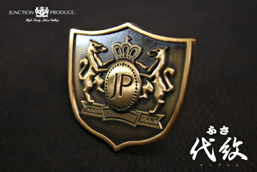 ジャンクションプロデュース JUNCTION PRODUCE ふさ代紋(エンブレム) ジャンクション JP 房用アクセサリー