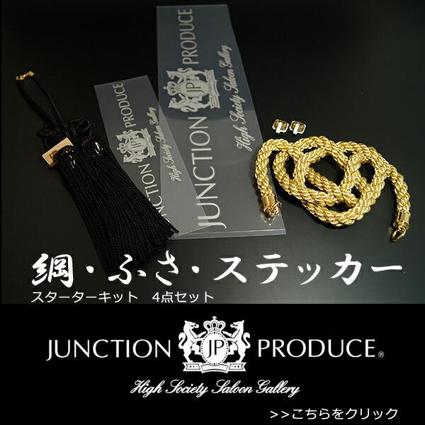 ジャンクションプロデュース JUNCTION PRODUCE ジャンクション JP 金綱シリーズ 車内 飾り車 インテリア 綱 ふさ ステッカー スターターキット セット SET