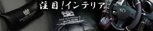 ジャンクションプロデュース JUNCTION PRODUCE グッズ 車