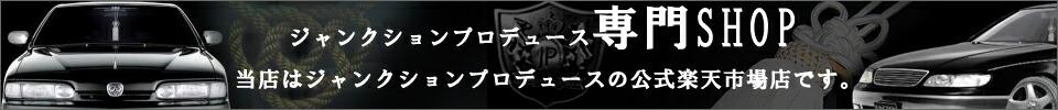 ジャンクションプロデュース JUNCTION PRODUCE ふさ FUSA JAPANESE 和 房 総 和モダン 車用品 カー用品 白 ホワイト