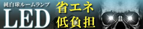 ジャンクションプロデュース JUNCTION PRODUCE JP LED ルームランプ 低負担車 カー用品