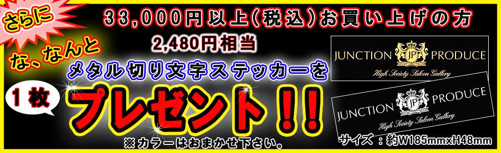ジャンクションプロデュース JUNCTION PRODUCE 切り文字メタルステッカー プレゼント