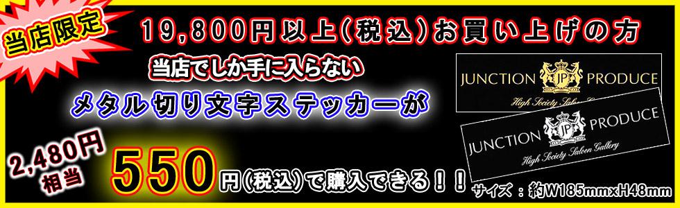 ジャンクションプロデュース JUNCTION PRODUCE 切り文字メタルステッカー 550円